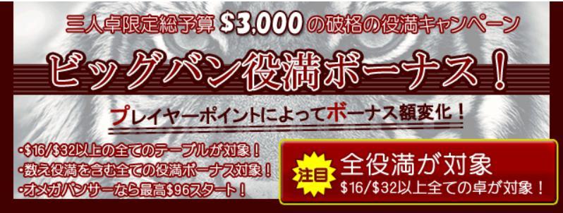 総額$3,000早いもの勝ちの三人卓限定ビッグバン役満ボーナス!